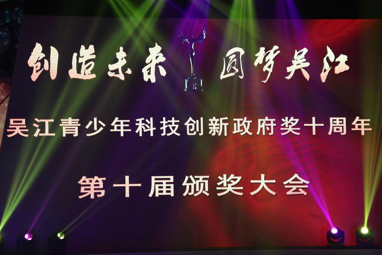 棠华科技荣获吴江科技创新政府奖