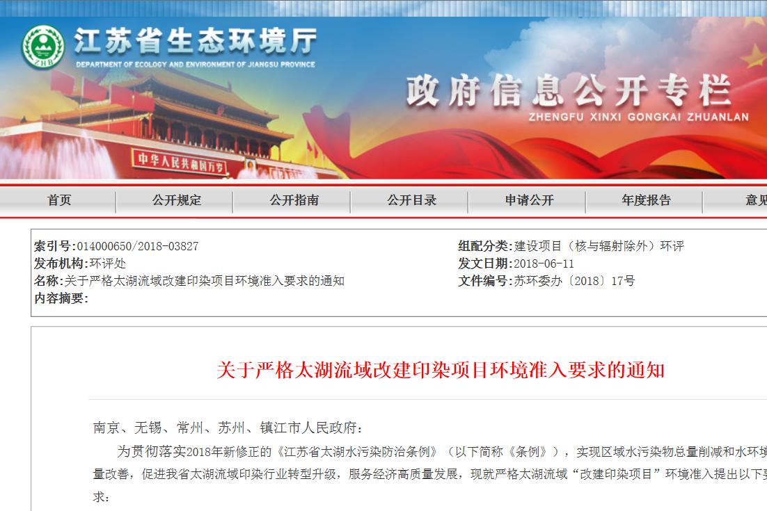 江苏省生态环境厅发关于印染项目环境准入要求的通知